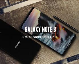 http://www.ping.bg/samsung-galaxy-note-8-n950